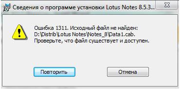 Ошибка. Исходный файл не найден