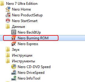 Запуск Nero Burning ROM через Пуск